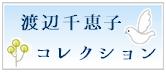 渡辺千恵子コレクション