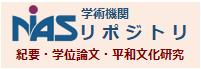 長崎総合科学大学リポジトリ